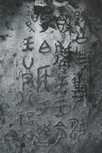 yaogonggui_inscription
